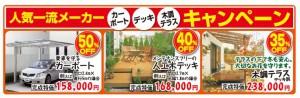 明日からは!!2012年ラストセール!!