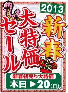 明日から新春大特価セール★