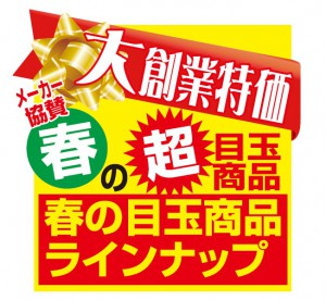 明日から大創業祭セール開催!